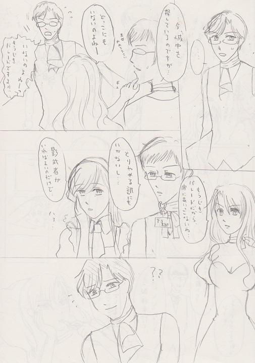 エールドランジュ 04