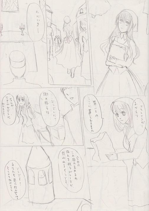 エールドランジュ 02