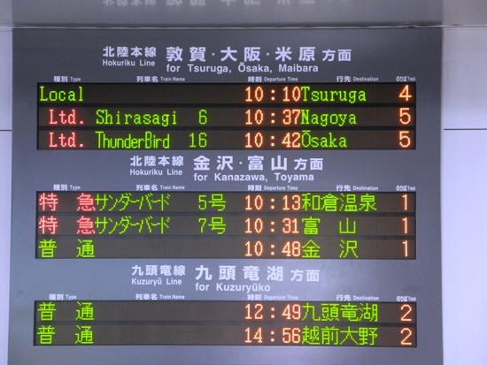 福井県へココロの迎え 20141221~22 (5)
