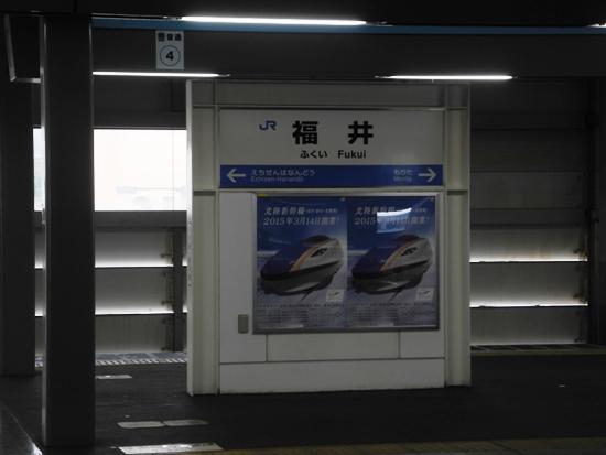 福井県へココロの迎え 20141221~22 (16)