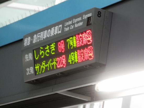 福井県へココロの迎え 20141221~22 (19)