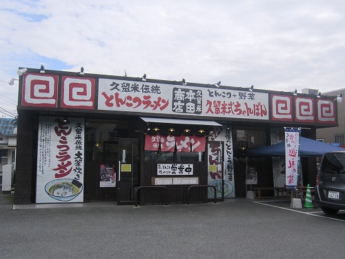 s-本田商店外見IMG_3179