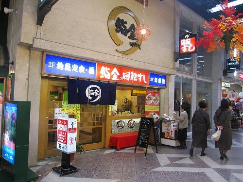 s-鮨金外見IMG_3319