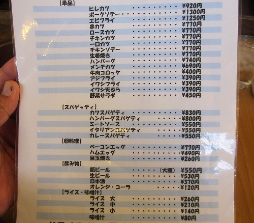 s-一平メニューIMG_3425