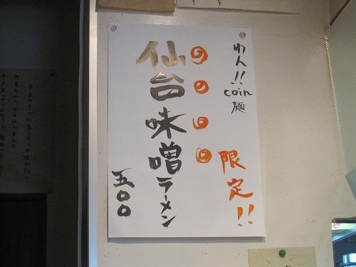 s-行徳3メニューIMG_3463