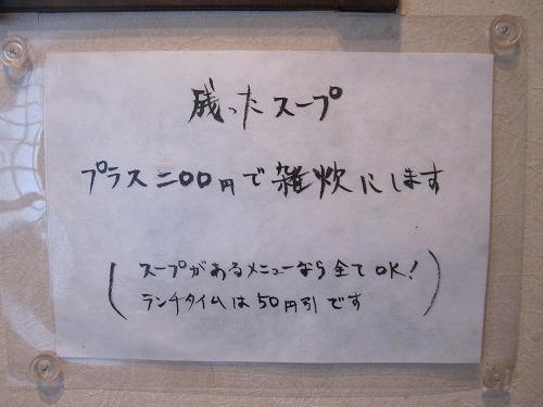 s-行徳3メニュー3IMG_3460