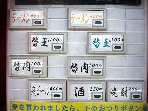 s-長浜家メニューIMG_3550