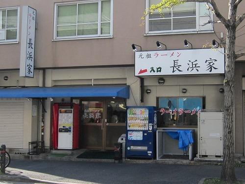s-長浜家外見IMG_3561