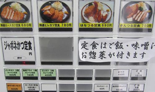 s-きんのつるメニューIMG_3646