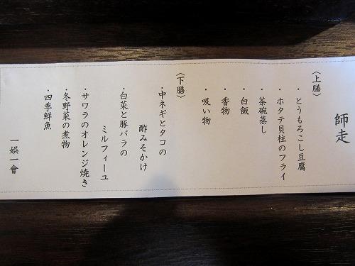 s-一娯一期お品書IMG_4031