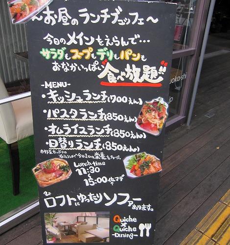 s-キッシュ外メニューIMG_4066