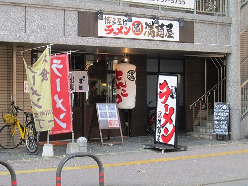s-満麺外見IMG_4098
