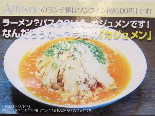 s―カジュメンメニュー9IMG_4319改2