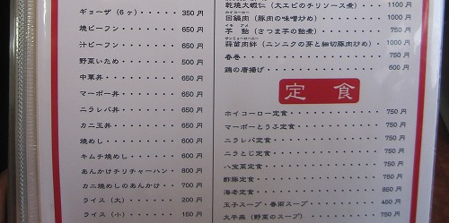 s―豊楽メニュー2IMG_4625改2