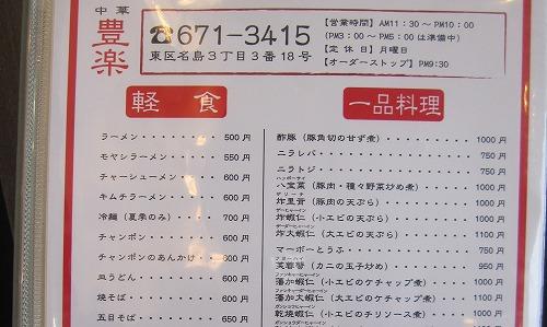 s―豊楽メニュー1IMG_4625改