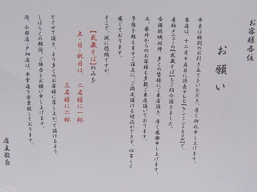 s―武蔵貼紙IMG_4740