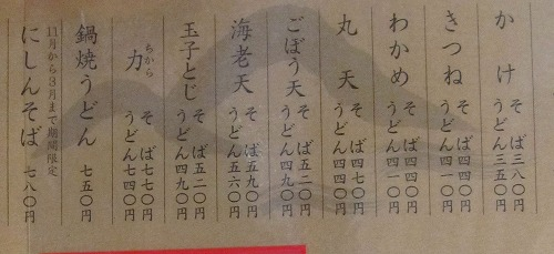 s―武蔵メニュー8IMG_4746改