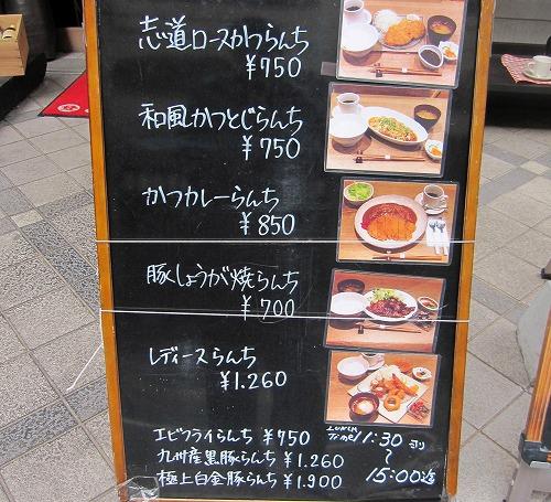 s―志道メニュー2IMG_5045