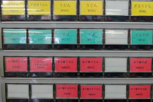 s―麺こころ自販機IMG_0748