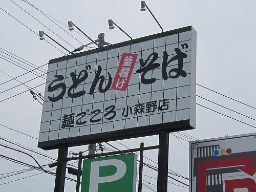 s―麺こころ外見IMG_0764
