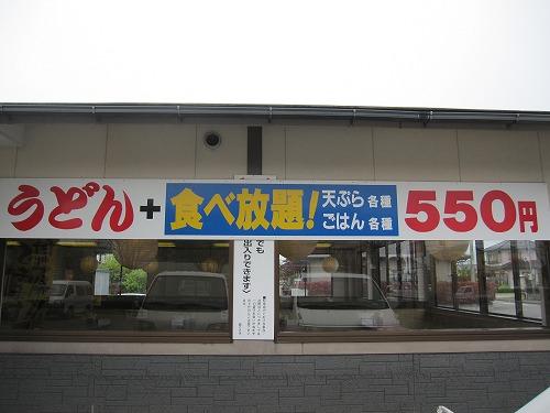 s―麺こころ外見2IMG_0746