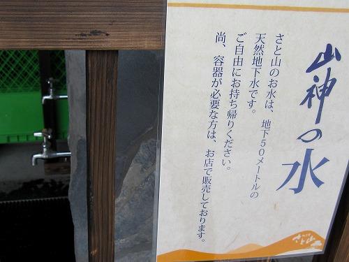 sーさと山水IMG_1089