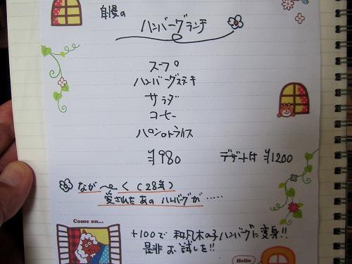 s-キャセロールメニュー4IMG_5531