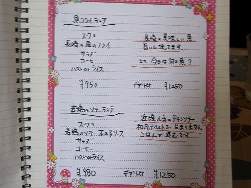 s-キャセロールメニュー2IMG_5529