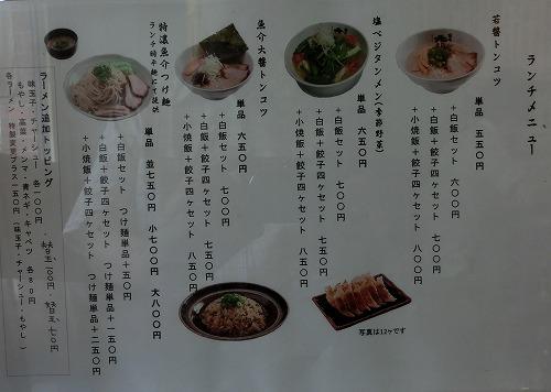 s-元次メニューCIMG5648