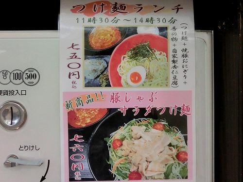 s-御えんポス田CIMG5705