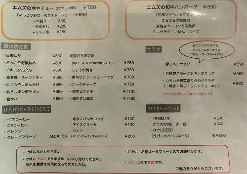 s-エムズグリエメニューCIMG5814改2
