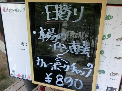 s-エムズグリエ日替わりCIMG5818