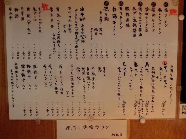 s-行徳メニュー2CIMG5831