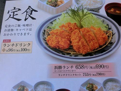 s-浜勝メニュー2CIMG5863