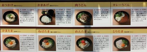 s-麺通団メニュー2CIMG6014改2