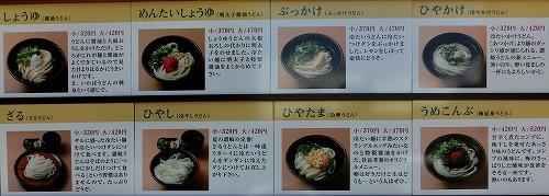 s-麺通団メニューCIMG6014改
