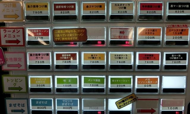 s-フジヤマ券売機CIMG6110