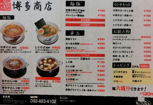 s-博多商店メニューCIMG6192