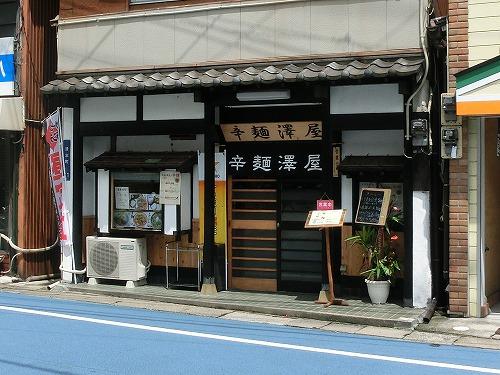 s-澤屋外見CIMG6698