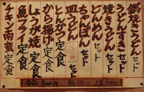 s-亀屋メニューCIMG6708