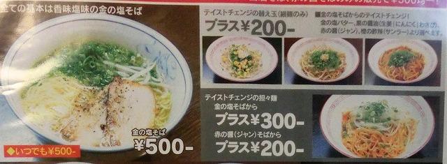 s-エニワンメニューACIMG6731改A