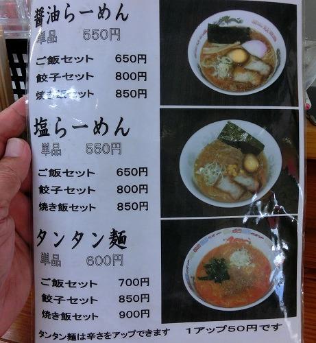 s-椿屋メニュー2CIMG6785