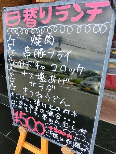s-どん亭外メニュー500CIMG6941