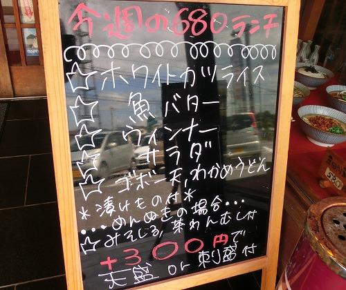 s-どん亭外メニュー680CIMG6942