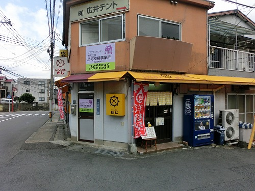 s-かじ外見2CIMG6967