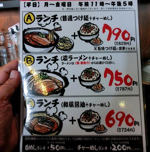 s-風雲丸メニューセットCIMG7117