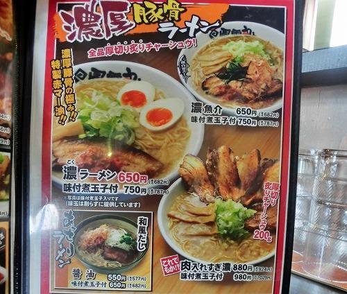 s-風雲丸メニューCIMG7115