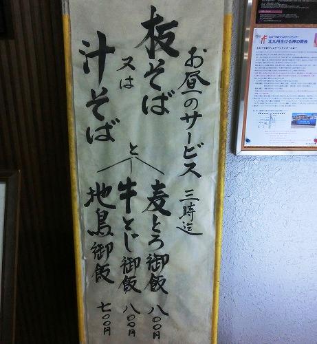 s-芭蕉庵ランチメニューCIMG7335