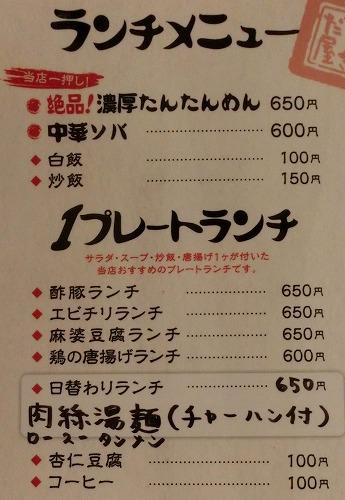 s-やなぎだメニューCIMG7355