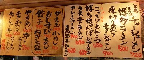 s-めんくいやメニューCIMG7594